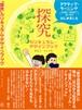 「探究」カリキュラム・デザインブック