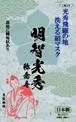 NHK 麒麟が来る 放送再開記念 明智光秀 称念寺 涼やか絹マスク 1枚