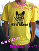 【新発売・限定】レッツ剣道わんこTシャツ/イエロー※Mサイズのみ