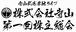 『株式会社寺山 第一回株主総会』公演DVD