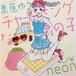 チャーミングな男の子(CD)
