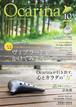 雑誌 Ocarina vol.10