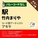 駅 竹内まりや ギターコード譜 アキタ G20200165-A0048
