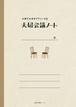 【夫婦会議ツール】夫婦で未来をデザインする「夫婦会議ノート」(リニューアル版)