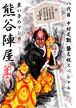 【残部少!】良い子のマンガ「八代目中村芝翫 襲名祝スペシャル 熊谷陣屋」