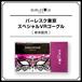 バーレスク東京VRゴーグル(単品)