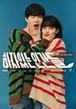 韓国ドラマ【欠点ある人間たち】Blu-ray版 全16話