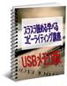 スラスラ読める学べるコピーライティング講座 USBメモリ版