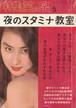 特集笑の泉 8号 昭和38年5月 夜のスタミナ教室