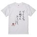 ジュゴンズ オリジナルTシャツ_Aホワイト