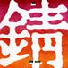 【ディストロ】K2「The Rust」2枚組12inchレコード