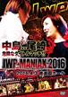 JWP-MANIAX 2016〜JWP24周年記念大会〜4.3 後楽園ホール