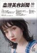 【4/25発売】全国理美容新聞<第50号>(2020年5月号)
