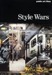 Style Wars DVD