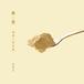 2nd full album「楽と愛-ラクトアイス-」(サイン入り/送料込)