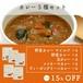 カレー5種セットX4<通常11,152円→15%OFF><マクロビ・ビーガン対応/添加物・香料・保存料・着色料・化学調味料・白砂糖・乳製品・卵不使用>