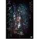 『スプライサー』公演DVD