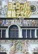 ヨーロッパの壁絵デザイン 単行本 – 2003/4 松味 利郎 (著)