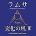 ラムサ 変化の風Ⅲ(ダウンロード版)MP3
