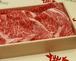 【すき焼き・しゃぶしゃぶ用】牛ローススライス 500g
