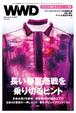 2020年春夏売れるトレンド特集 長い春夏商戦を乗り切るヒント|WWD JAPAN Vol.2116