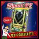 ギガントバトルコレクション Gigant02