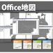 47都道府県のoffice地図データ