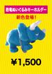 恐竜ぬいぐるみキーホルダー/ブルー【ROAR×20】