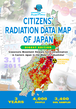 【デジタルコンテンツ】CITIZENS' RADIATION DATA MAP OF JAPAN: Grassroots Movement Reveals Soil Contamination in Eastern Japan in the Wake of Fukushima! (DIGEST EDITION)