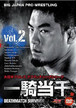 大日本プロレス デスマッチシングルリーグ 一騎当千 DEATHMATCH SURVIVOR vol.2