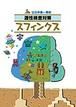 教育開発出版 公立中高一貫校 適性検査対策 スフィンクス 2020年度版 新品完全セット ISBN なし コ005-096-001-mk-bn-lo