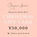 2017 Christmas Gift Card ¥50,000