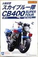 アオシマ 1/12 大阪府警 スカイブルー隊 CB400 SUPER FOUR