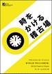 第19回公演『時をかける稽古場』DVD