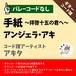 手紙〜拝啓十五の君へ〜 アンジェラ・アキ ギターコード譜 G20200159-A0048