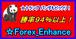 Forex_Enhance(EURJPY&EURCHF)(口座フリー版)