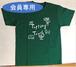 特製Tシャツ(ディープグリーン)【会員専用】
