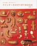 [古書]ウインナーのかざりぎりBOOK - かんたん楽しい、食べておいしい! 伊藤ハム株式会社