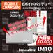 【直販価格】IMAZING IM10QC3 QC3.0対応 大容量10,000mAh Type Cポートも搭載のモバイルバッテリー QC3.0 & USB Type-C - 10,000mAh