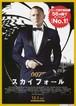 (3) 007/スカイフォール【第23弾】