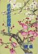 昭和27年 檜舞台 花形大歌舞伎奮闘興行 どうとんぼり中座 興行パンフレット