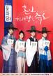 ☆韓国ドラマ☆《コッパダン》DVD版 全16話 送料無料!