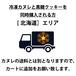 黒糖クッキー送料[北海道]