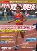 月刊陸上競技2014年3月号
