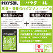 PIXY SOIL パウダー3L