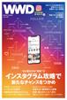 戦略の時代に突入したインスタグラム 勝ち抜く術を徹底解剖 WWD JAPAN Vol.2130