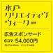 法人・店舗|水戸クリエイティヴウィーク2019 スポンサード 54,000円