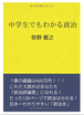 中学生でもわかる政治(こちらの商品はAmazon.co.jpでお買い求めください)