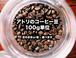 アトリの美味しいコーヒー豆100g (粉or豆 選べます)