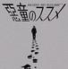 えんそく/2nd 1st ALBUM 2nd Press「惡童のススメ」